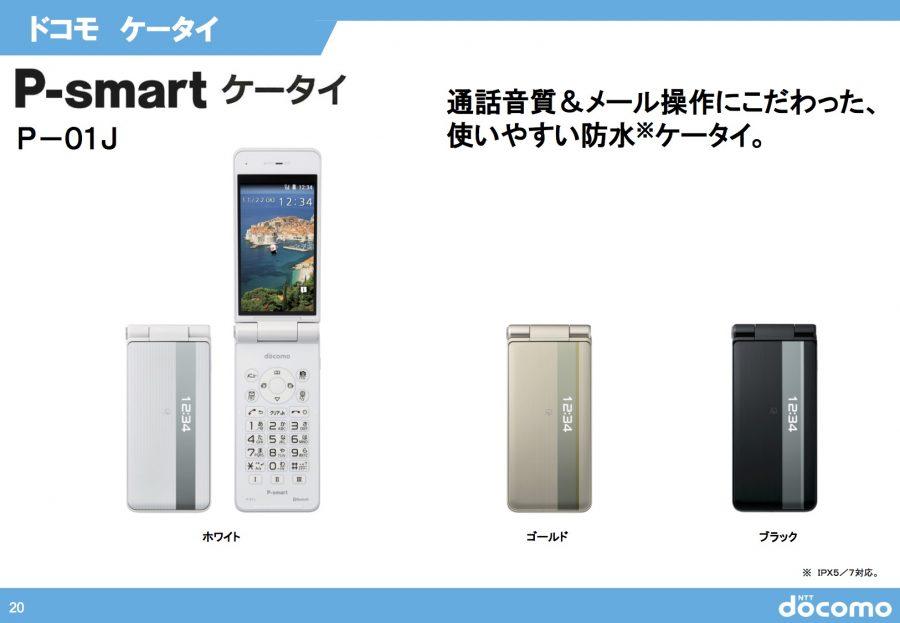 p-smart-p-01j