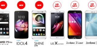 uq-mobile-lineup-2016