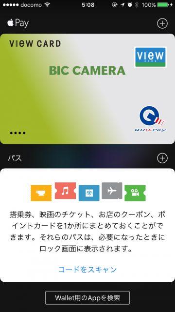 ビックカメラSuicaカードを追加したところ