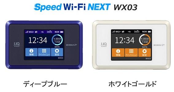 speed wi-fi next wx03 ファームウェア
