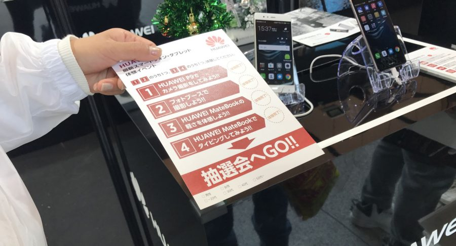 huawei-touch-and-try-event-nagoya-1