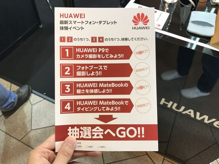 huawei-touch-and-try-event-nagoya-4