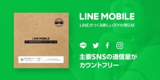 line-mobile-entry-package