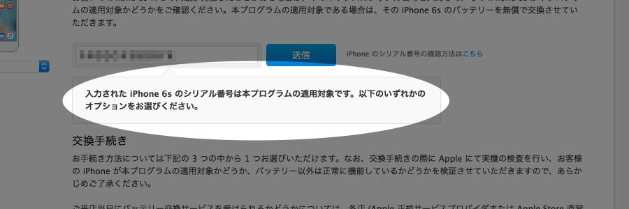 iphone-6s-shutdown-problem
