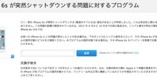 iphone-sudden-shutdown-repair-program