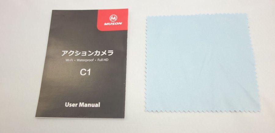 muson-c1-package-08