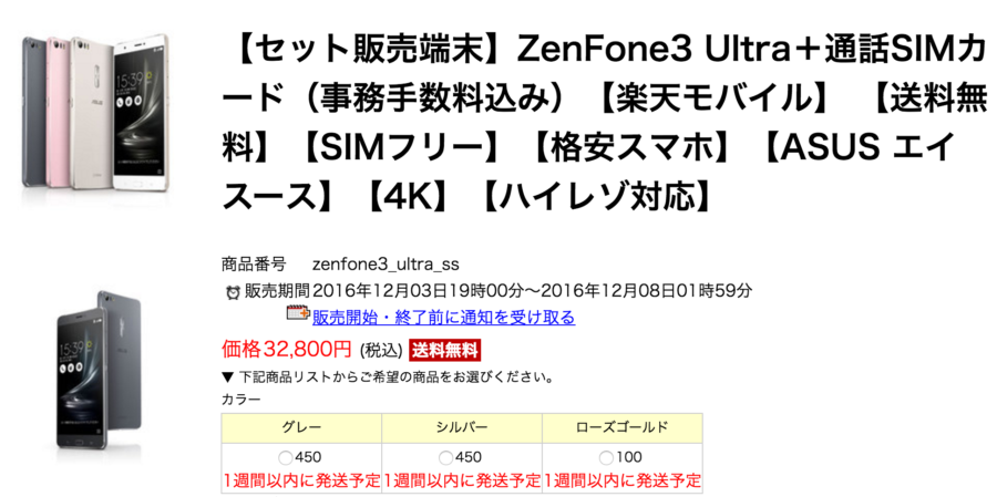 zenfone-3-ultra-rakuten-mobile-sale
