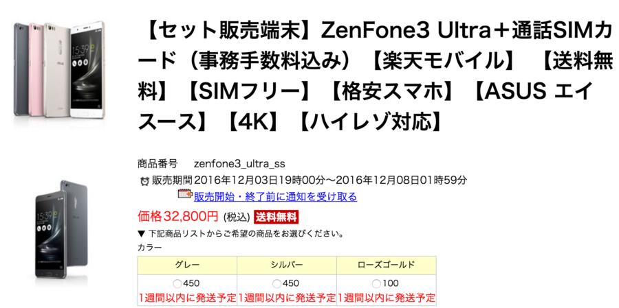 zenfone-3-ultra-rakuten-mobile-sale