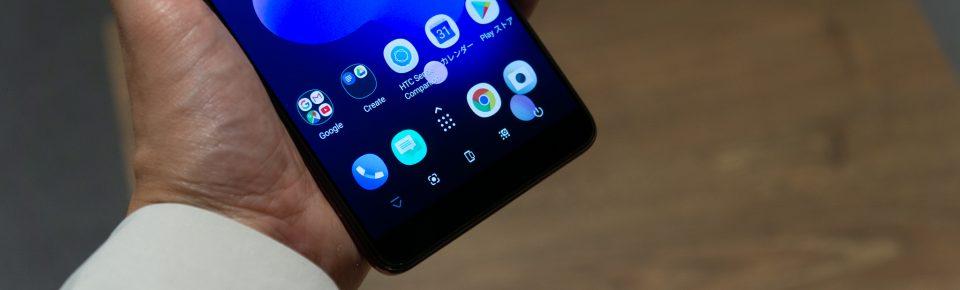 HTC U12+ スクリーンショットボタン