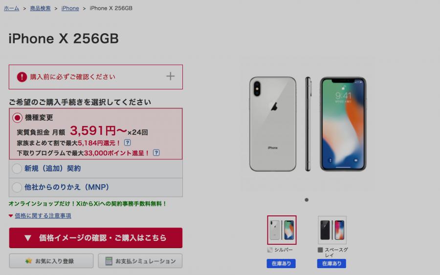 ドコモオンラインショップのiPhone X 256GB