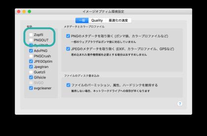 ImageOptimのPNG圧縮設定