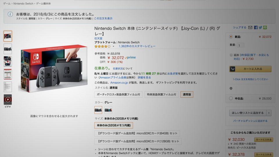 Nintendo Switch Amazon.co.jp購入ページ