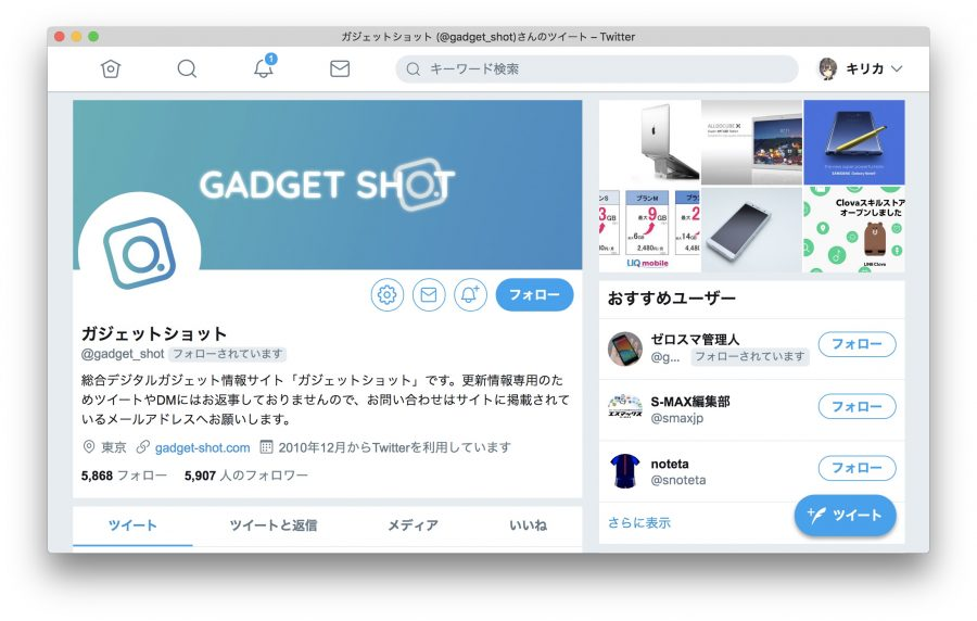 Twitter Lite for Mac PWA