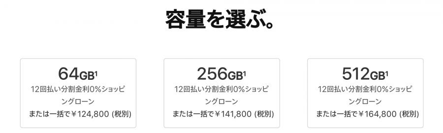 iPhone XS容量