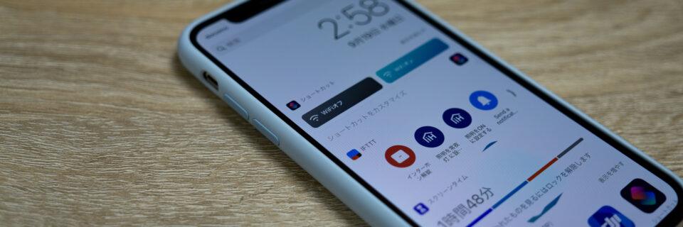 ショートカットボタンを追加したiPhone X