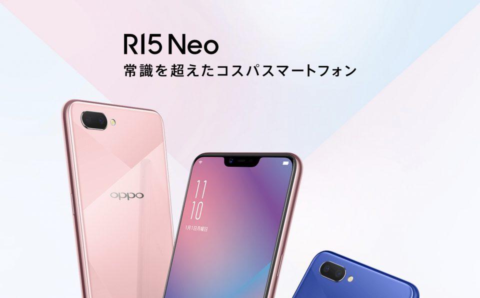 OPPO R15 Neo公式サイトより
