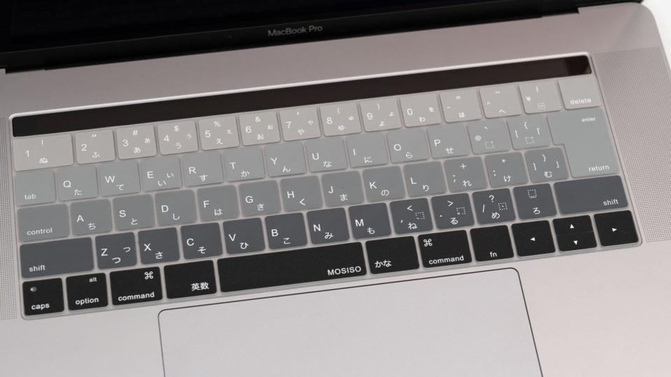 MOSISOのキーボードカバーをつけたMacBook Pro 15インチモデル