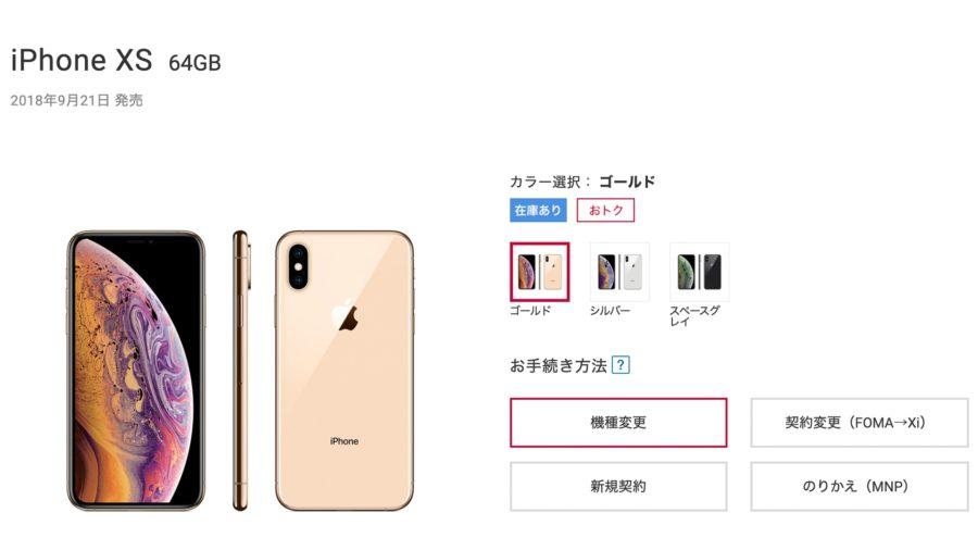 ドコモオンラインショップのiPhone XS